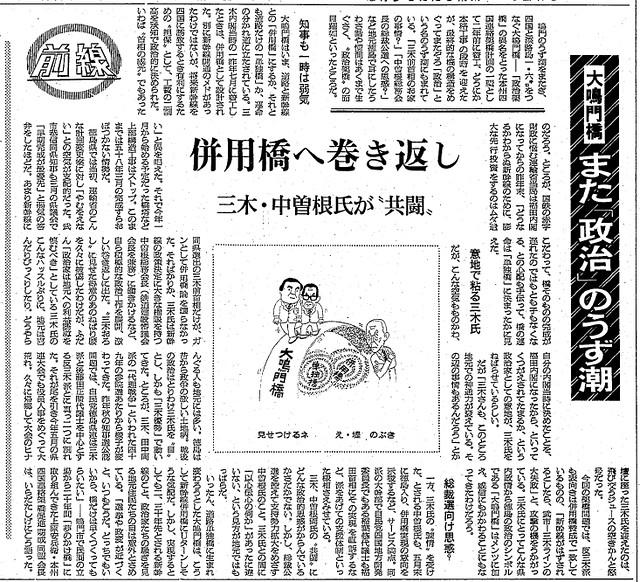 大鳴門橋も鉄道(新幹線)建設をやめるはずだった3