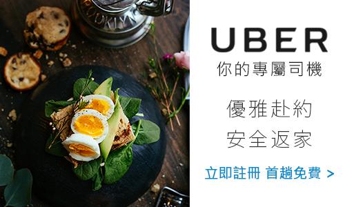 """""""註冊UBER,首趟免費"""""""