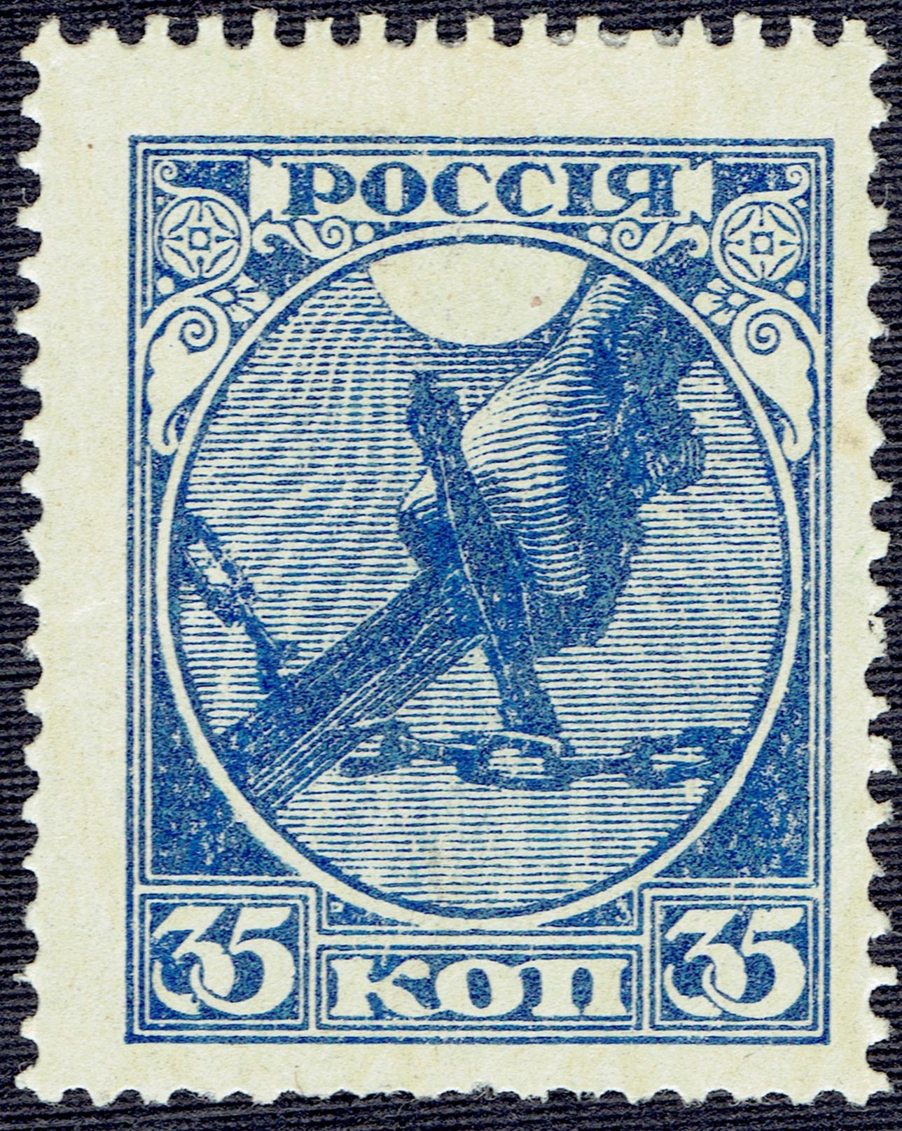 Russia #149 (1918)