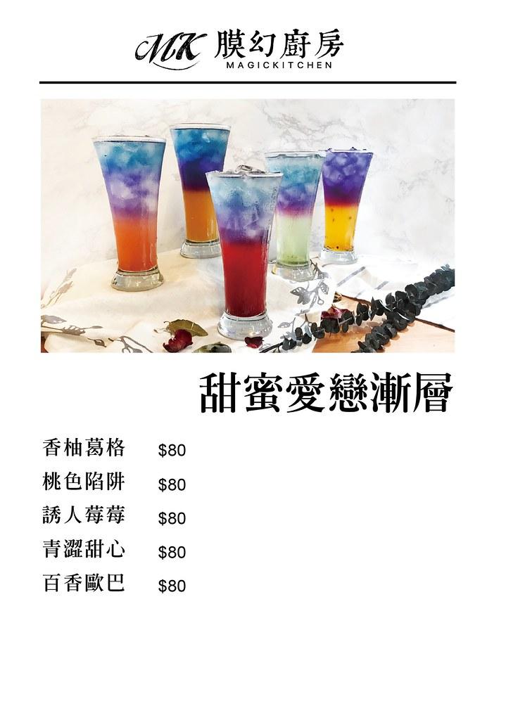 板橋膜幻廚房 菜單