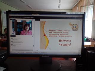 Всеукраїнський вебінар