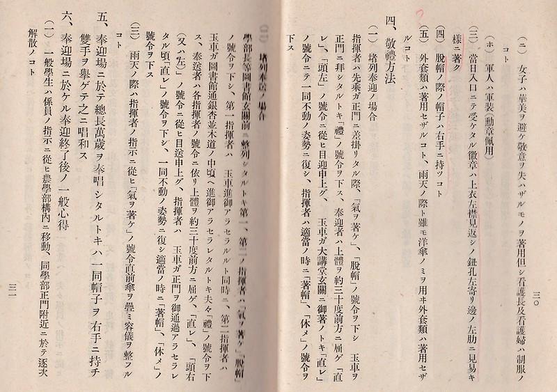 昭和天皇東京帝国大学行幸 (33)