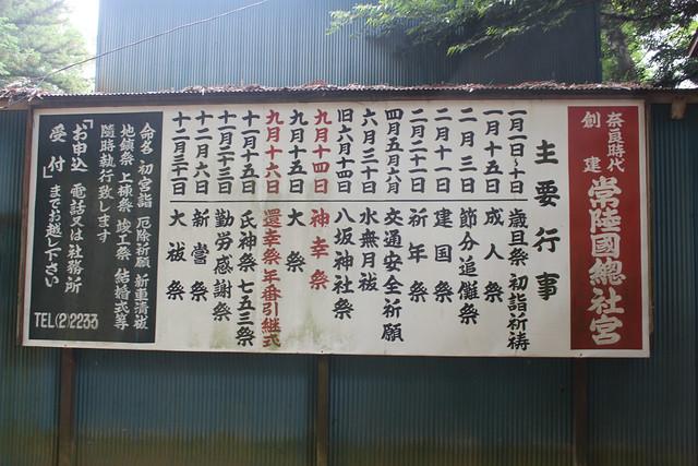 hitachisousyagu036