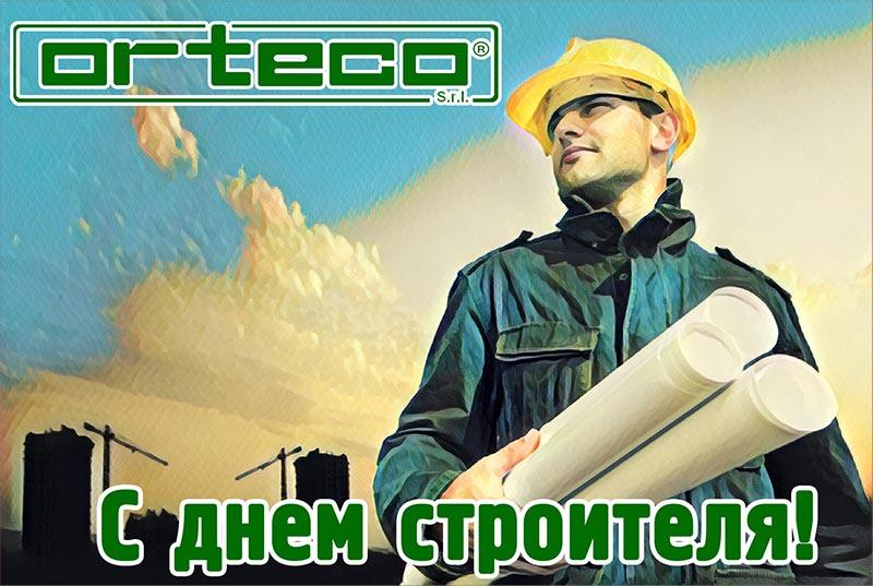 День строителя 2017-orteco