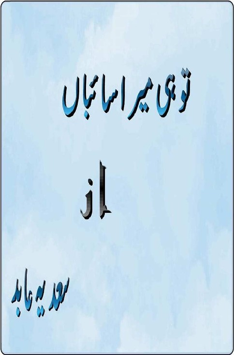 Tu hi Mera Saibaan is a very well written complex script novel by Sadia Abid which depicts normal emotions and behaviour of human like love hate greed power and fear , Sadia Abid is a very famous and popular specialy among female readers