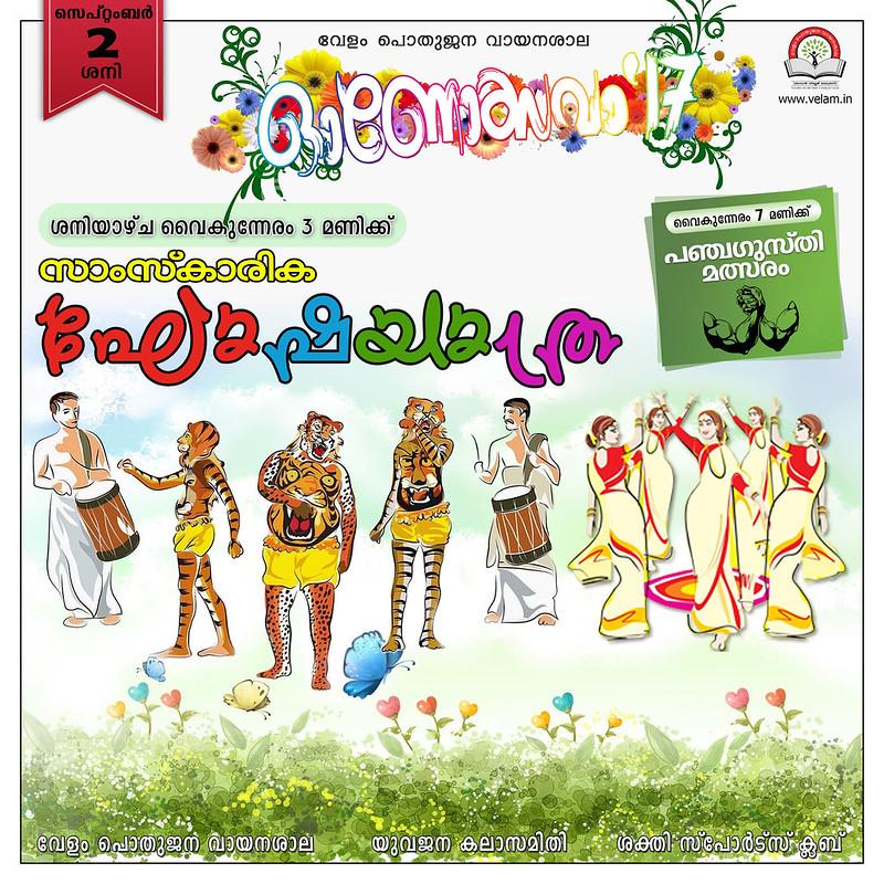 Velam_Pothujana_Vayanasala_Onam2017 (8)