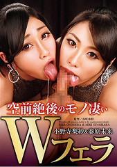 MMNA-009 An Unprecedented Orgasmic And Amazing Double Blowjob Onodera Risa Sunohara Miki
