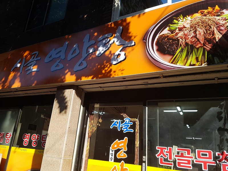 Dog meat restaurants in Bucheon (2)