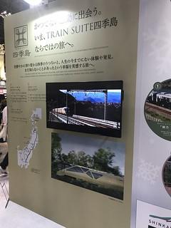 ツーリズムEXPOジャパン - トランスイート四季島