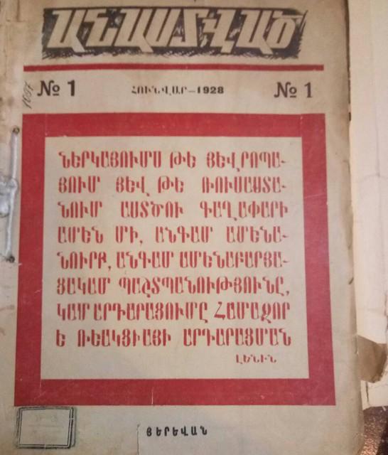 «Անաստված» հանդեսի առաջին համարը