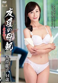 HTHD-144 Friend's Mother ~ Final Chapter ~ Reiko Kousu