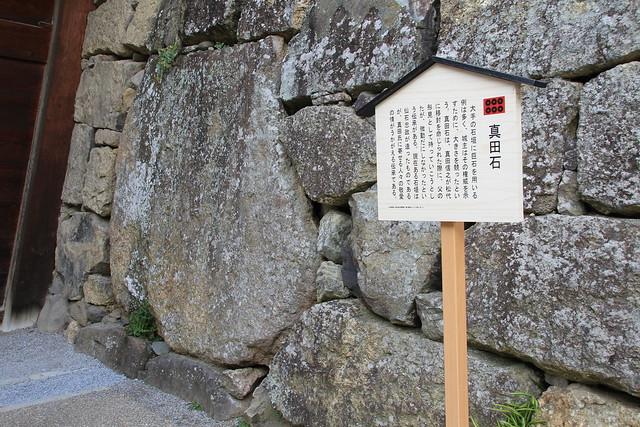 Sanadaishi Stone