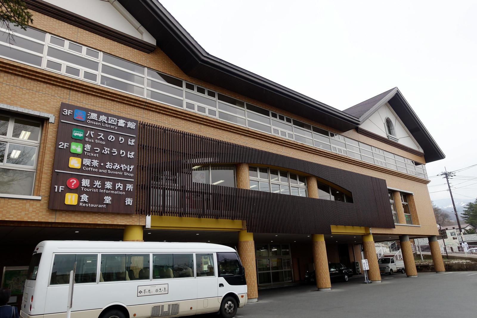 草津温泉 温泉図書館