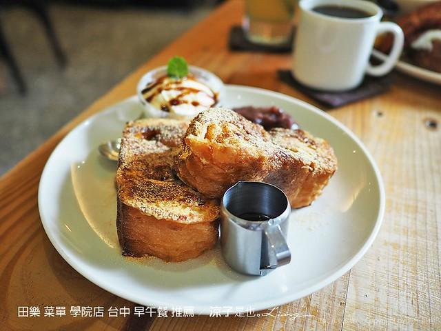 田樂 菜單 學院店 台中 早午餐 推薦 28