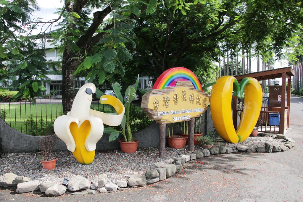 台灣香蕉科技園區 (1)