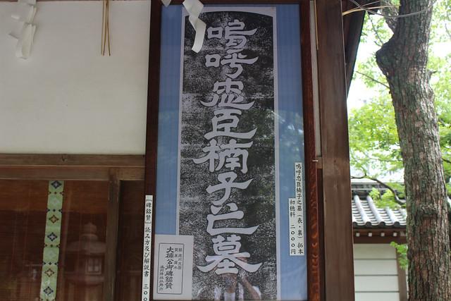 minatogawajinja038
