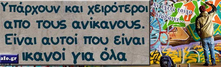 ΧΕΙΡΟΤΕΡΟΙ ΑΠ ΤΟΥΣ ΑΝΙΚΑΝΟΥΣ