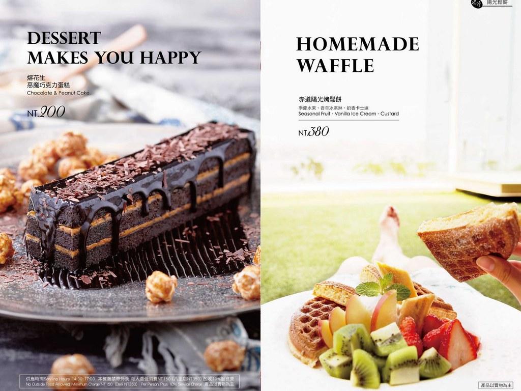 淡水水灣BALI 景觀餐廳榕堤菜單menu價位 (1)