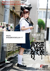 CWM-258 Wet Clothes … Before Long, Not At All. Akase Miki