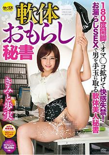 CESD-440 Soft Body Puncture Secretary Kimi To Tomorrow