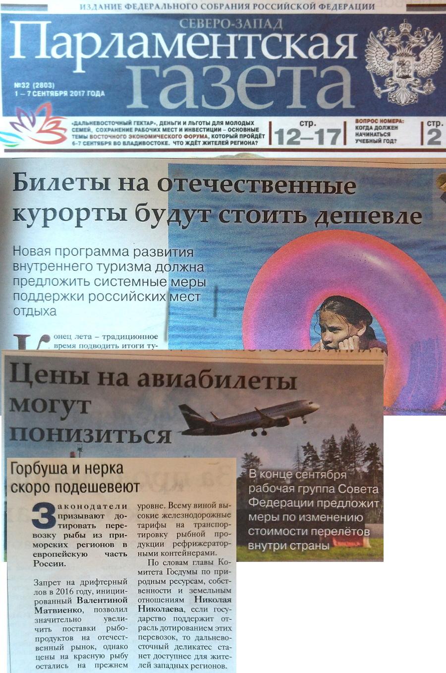 Парламентская газета, 32/2017. Все подешевеет.