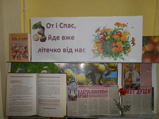 """Перегляд """"Спас"""" 17.08.17 Джамбула"""