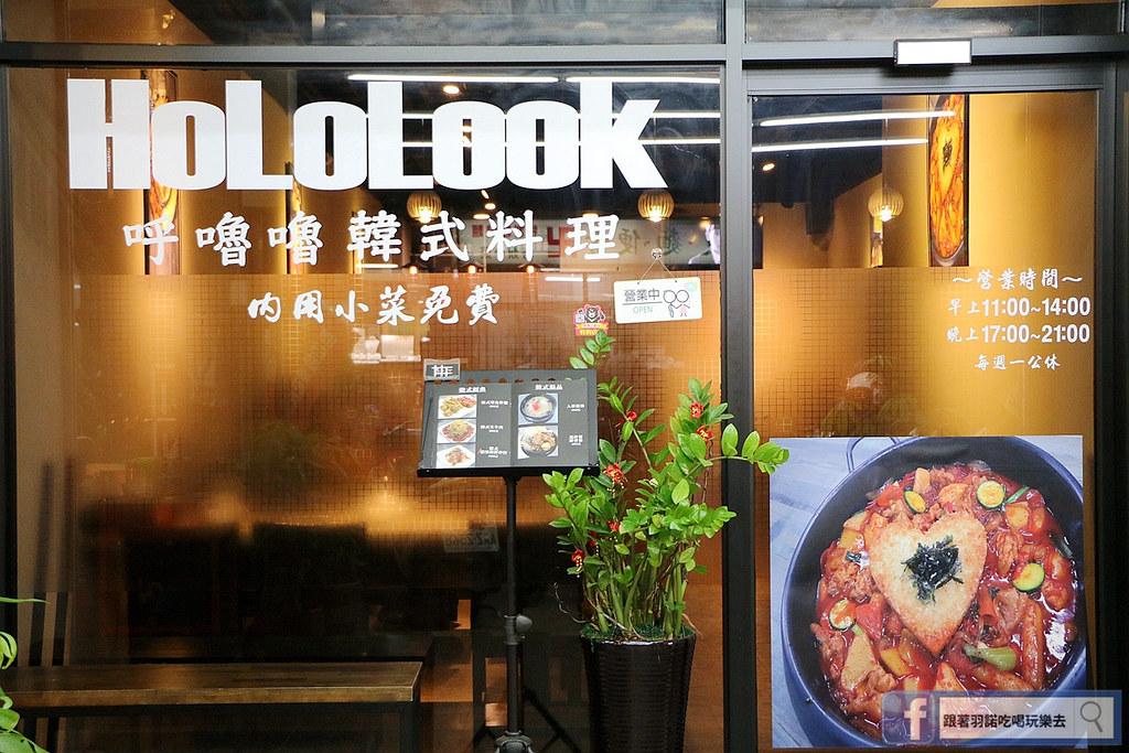Hololook 韓式料理06