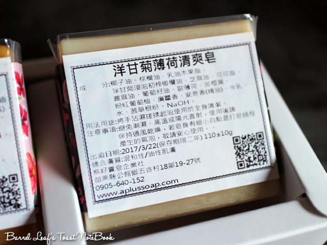 熊好賣皂 手工皂a-plus-soap (9)