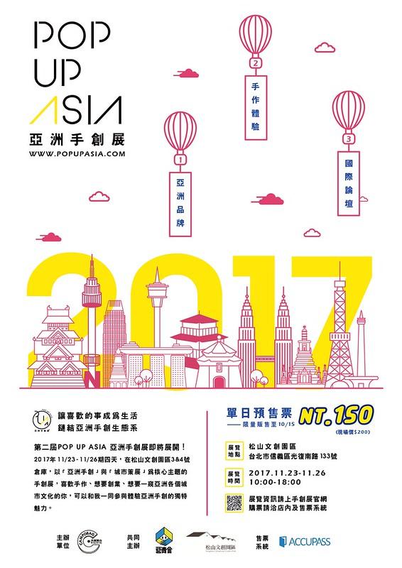 2017亞洲手創展