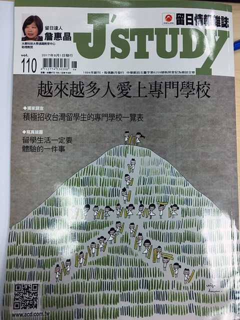 J'Study留日情報雜誌110期雜誌封面