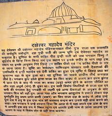 Dakeshwar Temple History  Hindi - Rishikesh
