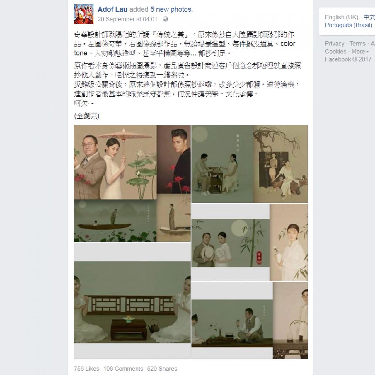 有網民發現廣告構圖美學抄襲中國攝影師孫郡的作品。(Facebook 擷圖)