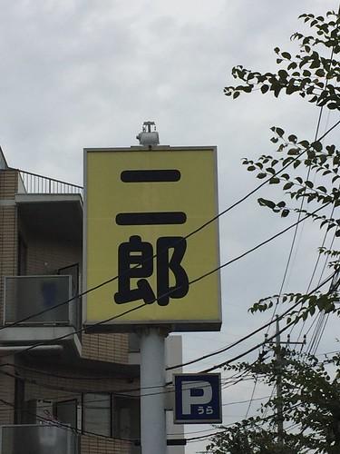 ラーメン二郎 八王子野猿街道店 2