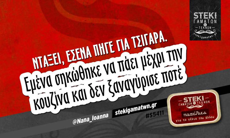 Ντάξει, εσένα πήγε για τσιγάρα @Nana_Ioanna