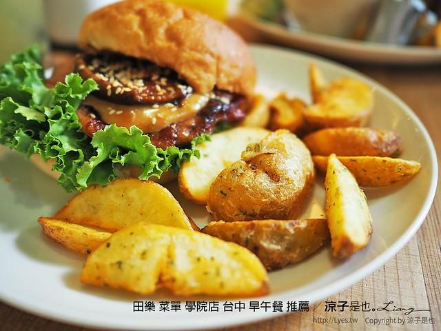 田樂 菜單 學院店 台中 早午餐 推薦 18