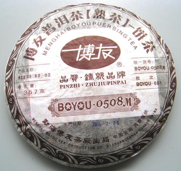 Free Shipping 2006 BoYou 0508M Cake Beeng 357g China YunNan MengHai Puer Puerh Ripe Tea Shou Shu Cha