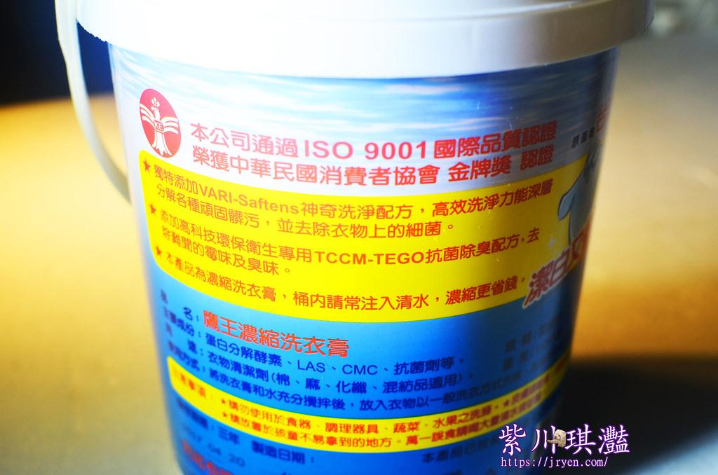 鷹王濃縮洗衣膏-002