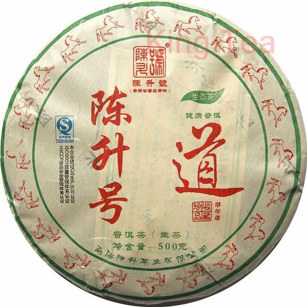Free Shipping 2014 ChenShengHao DaoCha Beeng Cake 500g China YunNan MengHai Chinese Puer Puerh Raw Tea Sheng Cha Premium