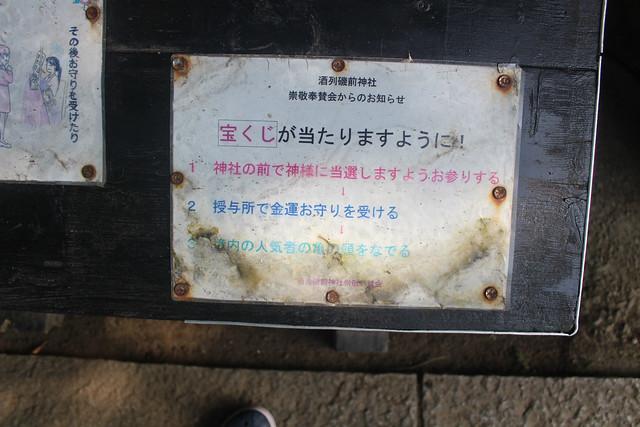 sakatsuraisosakijinja015
