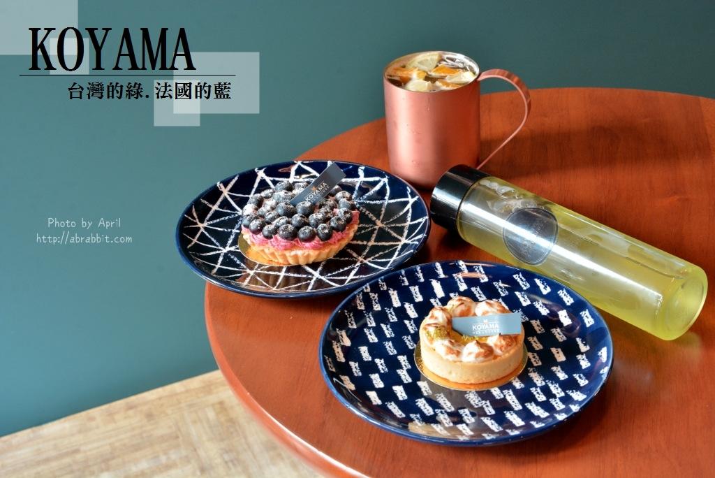 台中北屯咖啡廳|KOYAMA台灣的綠法國的藍-專賣台灣手採茶、咖啡與藍帶洋果子