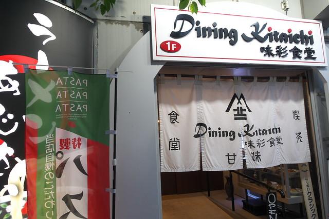 函館麺厨房あじさい_01