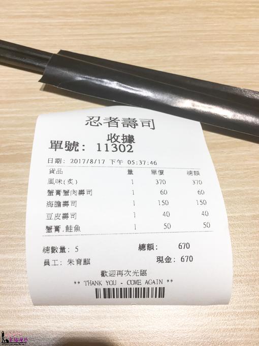 忍者壽司-1021