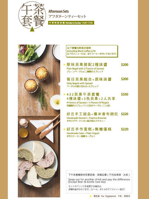 四四南村附近餐廳推薦好丘Good Chos貝果菜單menu價位 (3)