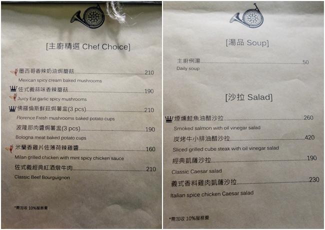 佐式義餐酒館 菜單 (1).jpg