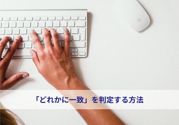 VB.NETで「どれかに一致」を判定する方法