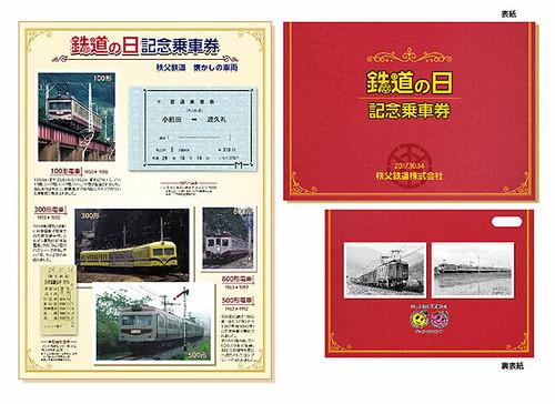 「鉄道の日記念乗車券」限定発売