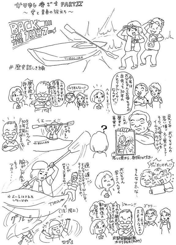 かりゆし1-201708.jpg