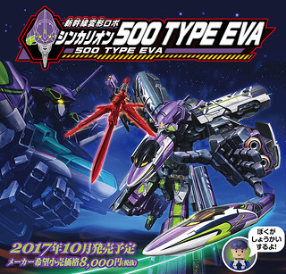 山陽新幹線x《新世紀福音戰士》新幹線變形機器人Shinkalion(シンカリオン)「 500 TYPE EVA」