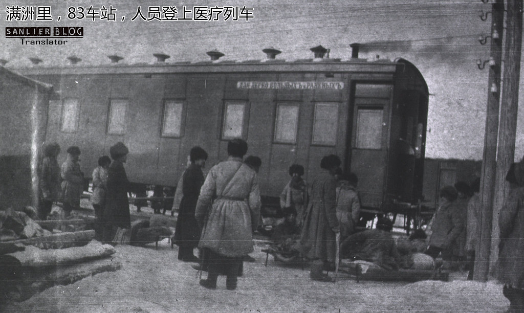 俄日战争俄军医务工作(医疗列车)03