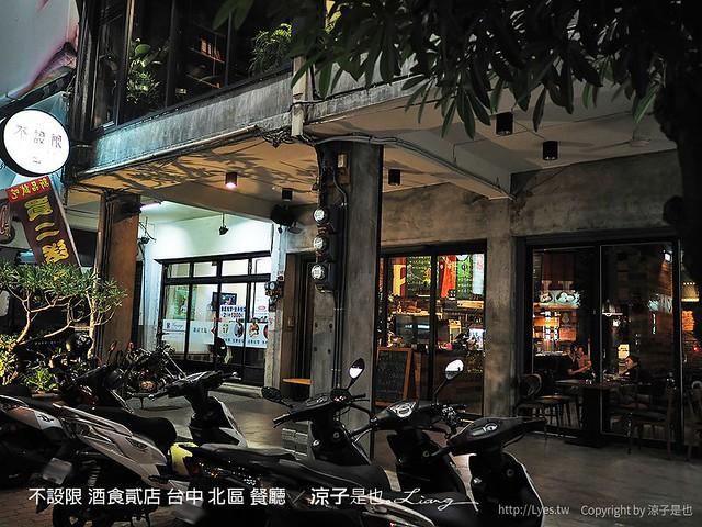 不設限 酒食貳店 台中 北區 餐廳 27